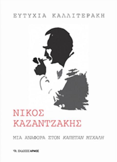 Νίκος Καζαντζάκης, Μία αναφορά στον Καπετάν Μιχάλη