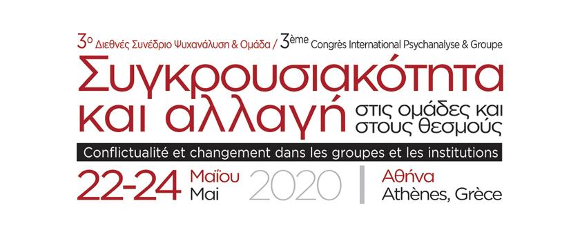 3o Διεθνές Συνέδριο Ψυχανάλυση & Ομάδα